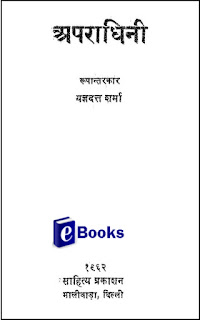 Apradhini / अपराधिनी by Yagydutt Sharma in pdf ebook Download