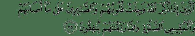 Surat Al Hajj ayat 35