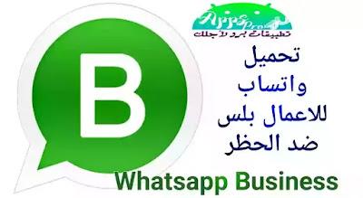 تحميل واتساب للأعمال بلس  WhatsApp Business آخر تحديث ضد الحظر