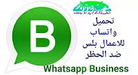 واتساب للأعمال بلس | WhatsApp Business