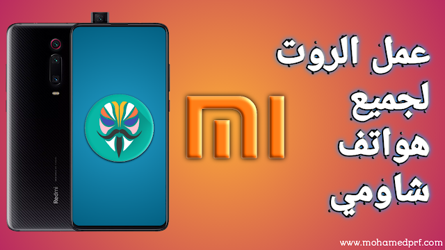 how to root xiaomi phones In less than a minute