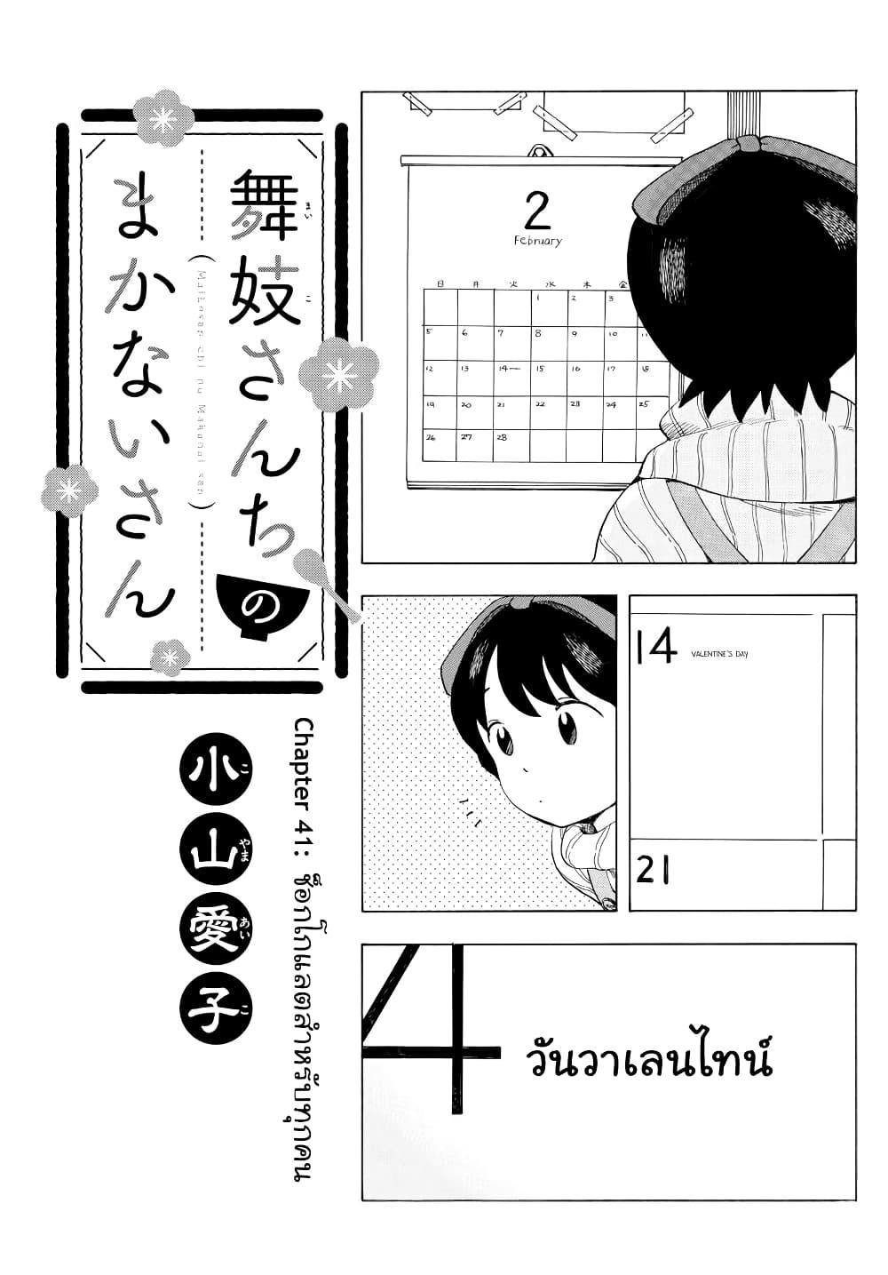 Maiko-san Chi no Makanai-san-ตอนที่ 41