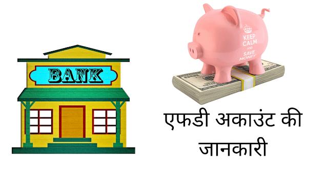 Bank Fix Deposit अकाउंट क्या होता है पूरी जानकारी