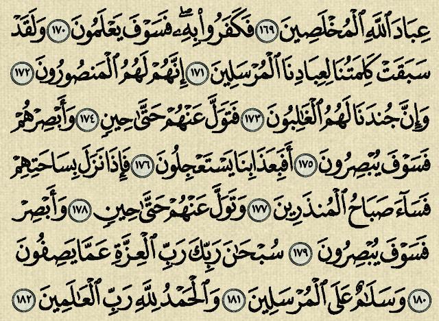 شرح وتفسير سورة الصافات Surah As-Saffat (من الآية 154 إلى الآية 182)