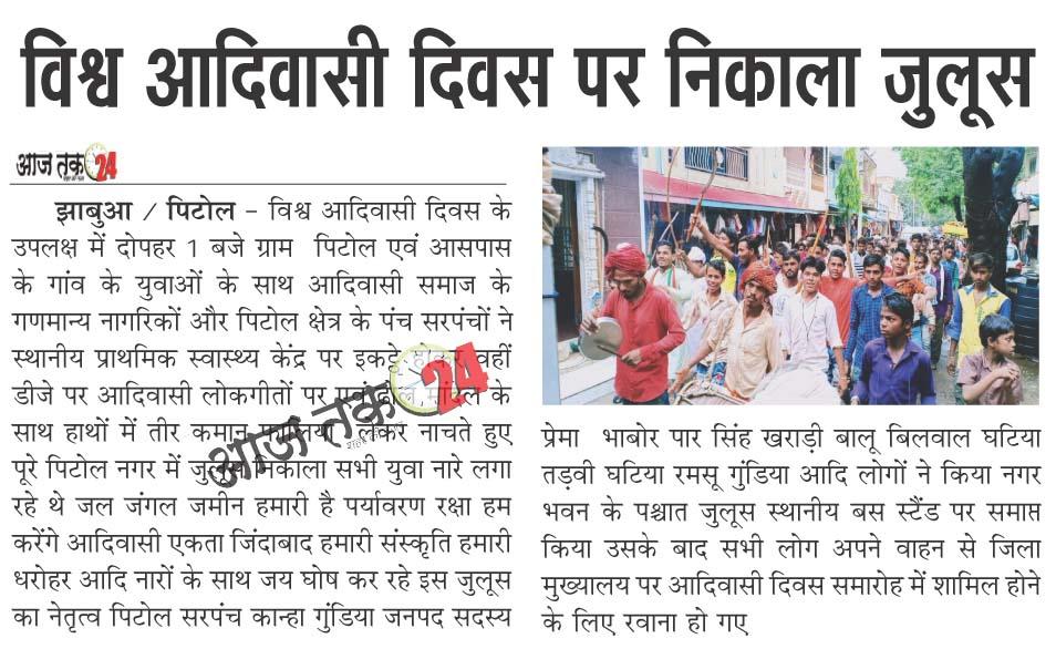 विश्व आदिवासी दिवस पर निकाला जुलूस   vishav aadiwashi diwas per nikala julus
