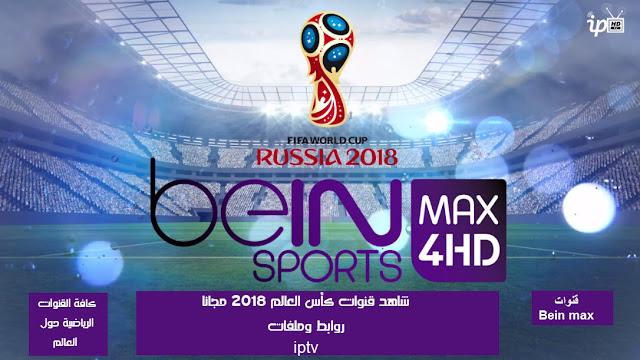 ملف قنوات iptv لقنوات كأس العالم 2018 بين ماكس وجميع القنوات الرياضية