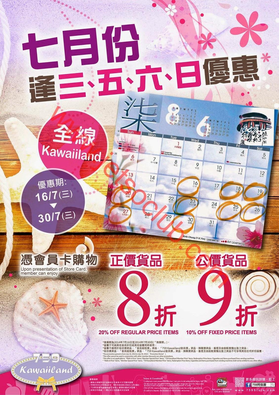 759 Kawaiiland:正價貨品8折 公價貨品9折(逢星期三,五,六,日 16-30/7) ( Jetso Club 著數俱樂部 )