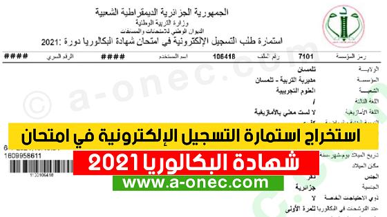 استخراج استمارة التسجيل في البكالوريا bac onec dz