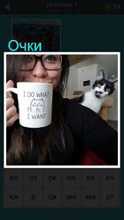 девушка в очках пьет из кружки и рядом сидит кошка 667 слов 1 уровень
