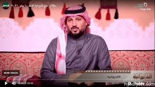 حلقة برنامج الديوانيه الاحد ١٠ يناير ٢٠٢١