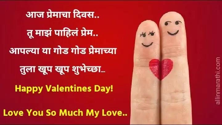 Valentine day wishes marathi
