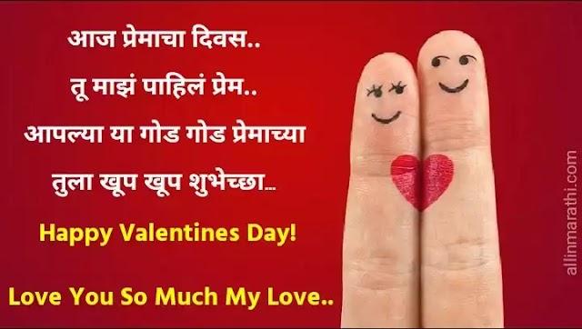 व्हॅलेंटाईन डे शुभेच्छा | Happy valentine's day in wishes Marathi | valentine Quotes - sms marathi.