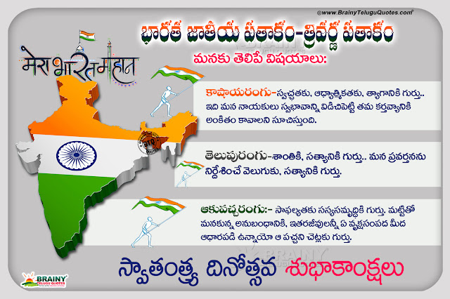 telugu independence day greetings, happy independence day wallpapers greetings, indian flag colors greatness in telugu, indian map png free download, indian flag png free download, independence day greetings in telugu