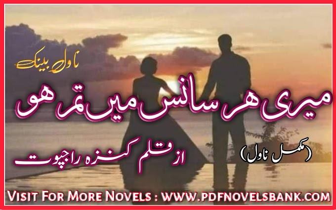 Meri Har Sans Me Tum Ho by Kinza Rajpoot Novel Complete Pdf Download