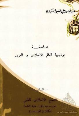 عاصفة يواجهها العالم الإسلامي والعربي - أبو الحسن الندوي , pdf