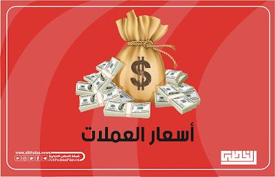 سعر صرف الدينار العراقي مقابل الدولار الامريكي في الاسواق العراقية ليوم الاثنين