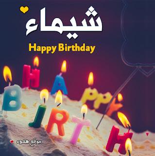 صور تورتات عيد ميلاد باسم شيماء عيد ميلاد سعيد موقع هدوء