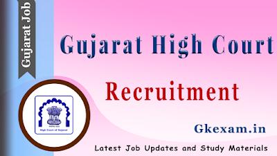 Gujarat High Court Computer Operator Recruitment