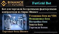 FutGrid Bot - бот для бессрочных фьючерсных контрактов биржи Binance   установка, настройка и запуск