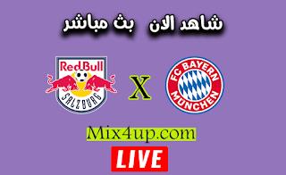 مشاهدة مباراة بايرن ميونخ وريد بول بث مباشر اليوم بتاريخ 25-11-2020 في دوري أبطال أوروبا