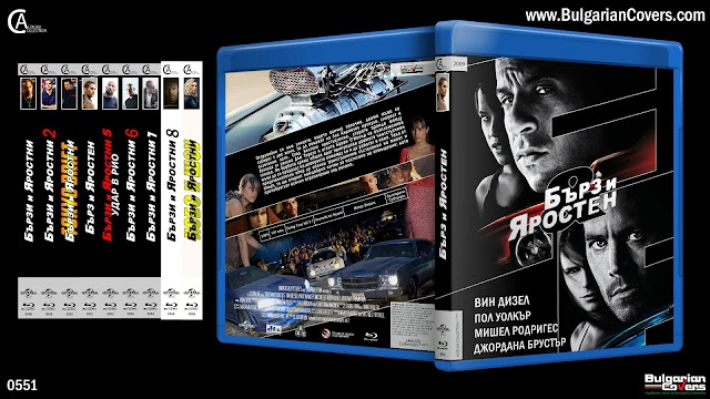 Fast & Furious (2009) - R6 Custom Blu-Ray Cover