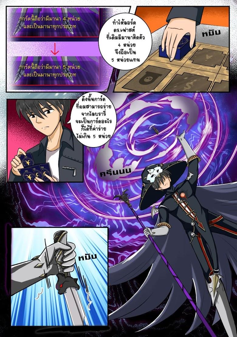 Gambit the Spirit - หน้า 13