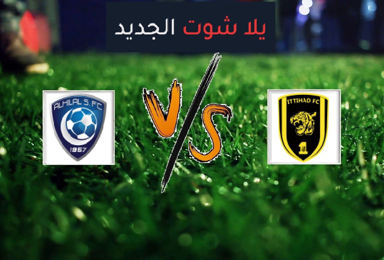 نتيجة مباراة الهلال والاتحاد بتاريخ 22-02-2020 الدوري السعودي