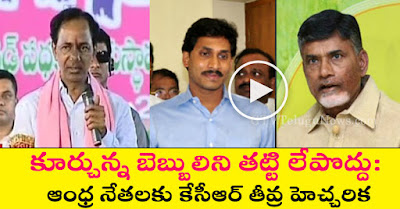 CM KCR Serious Warning To Chandrababu and Jagan