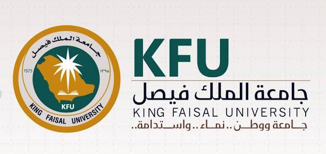 رابط التسجيل في جامعة الملك فيصل التعليم عن بعد