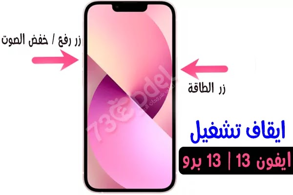 https://www.arbandr.com/2021/09/how-to-shut-Down-iPhone13-iphone13pro.html