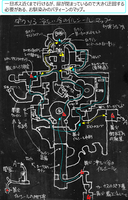 DarkSouls3 冷たい谷のイルシール 攻略 地図 マップ