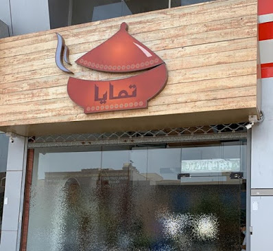 مطعم تمايا جدة | المنيو الجديد ورقم الهاتف