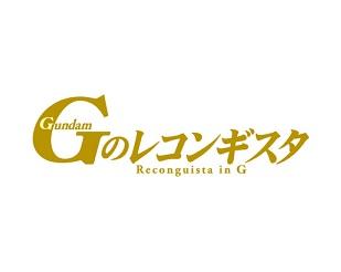 https://1.bp.blogspot.com/-OHM95er1hR0/WcOLqYvPuuI/AAAAAAABByE/ydLWWaJVRZQEQZf4GpdnnHaK7rrSIIHpQCLcBGAs/s1600/Gundam%2BReconguista%2Bin%2BG.jpg
