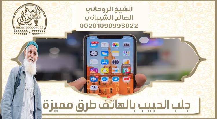 جلب الحبيب بالهاتف | jalb alhabib bialhatif