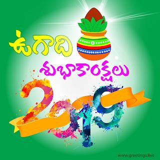 Ugadi 2019 Telugu Greetings,ఉగాది శుభాకాంక్షలు