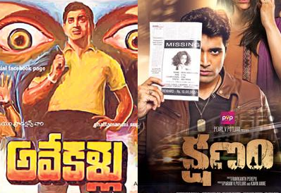 telugu-suspense-thriller-movies