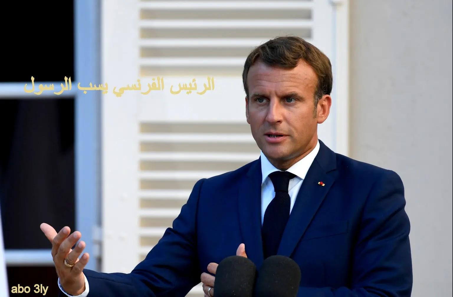 الرئيس الفرنسي يسب النبي