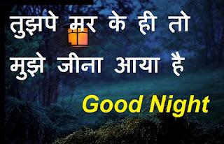 good night pyar bhari shayari