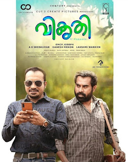 vikrithi movie, vikrithi full movie, vikrithi songs, vikrithi malayalam, vikrithi movie watch online, mallurelease