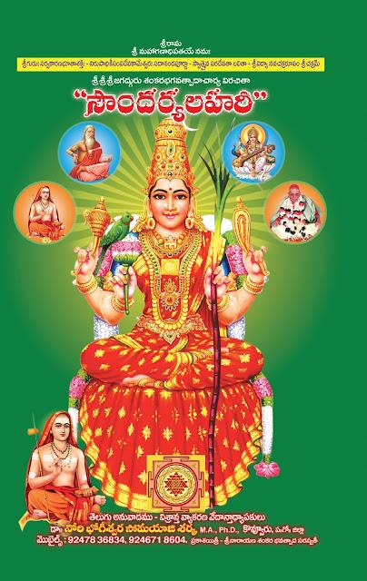 సౌందర్యలహరి (స్లోకాతాత్పర్య సహిత విపుల వ్యాఖ్యతో)   Soundaryalahari (Slokottara Sahitha Vipula Vyakyatho)    GRANTHANIDHI   MOHANPUBLICATIONS   bhaktipustakalu