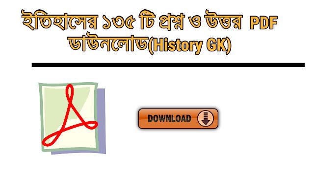 ইতিহাসের ১৩৫ টি প্রশ্ন ও উত্তর  PDF ডাউনলোড(History GK)