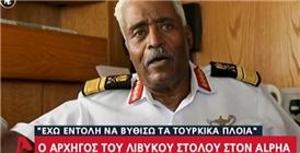 Aρχηγός του λιβυκού στόλου: Έχω εντολή να βυθίσω τα τουρκικά πλοία - ΒΙΝΤΕΟ