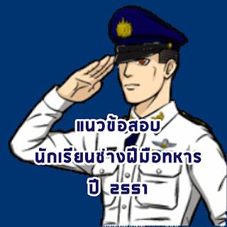 โจทย์ข้อสอบเข้านักเรียนช่างฝีมือทหาร (ม.3) ปี2551 รวม 5 วิชา 200 ข้อพร้อมเฉลย
