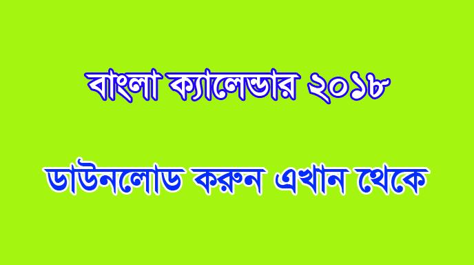 Bengali Calendar 1425, 1426, 1427