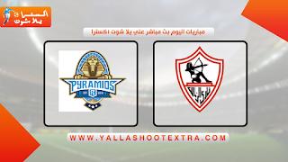 مشاهدة مباراة الزمالك ضد بيراميدز 02-05-2021 بث مباشر في الدوري المصري