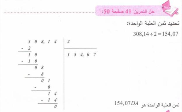 حل تمرين 41 صفحة 50 رياضيات للسنة الأولى متوسط الجيل الثاني
