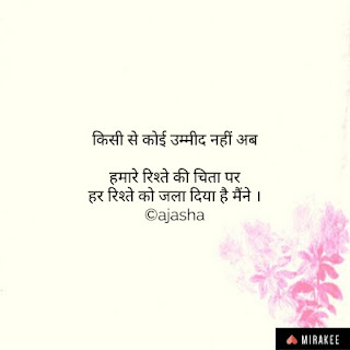10 Best Hindi Quotes when you Hate your Love