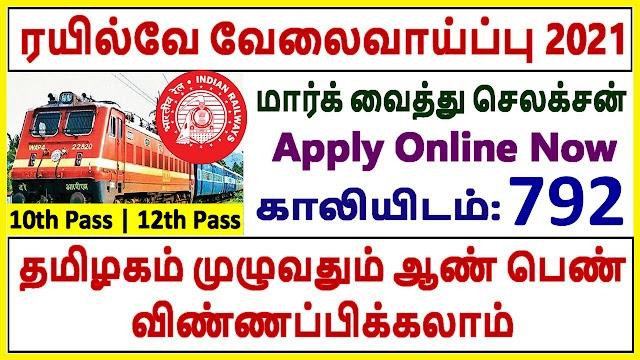 Railway Recruitment 2021 | Railway Jobs 2021 in Tamilnadu