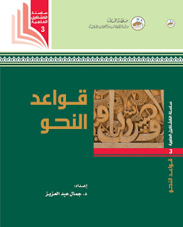 حمل كتاب قواعد النحو - جمال عبد العزيز