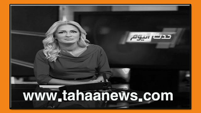 وفاة نجوى قاسم مذيعة قناة العربية والحدث | سبب وفاة نجوى قاسم
